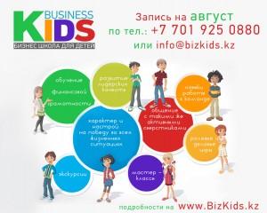 BizKids-anonce-for-web